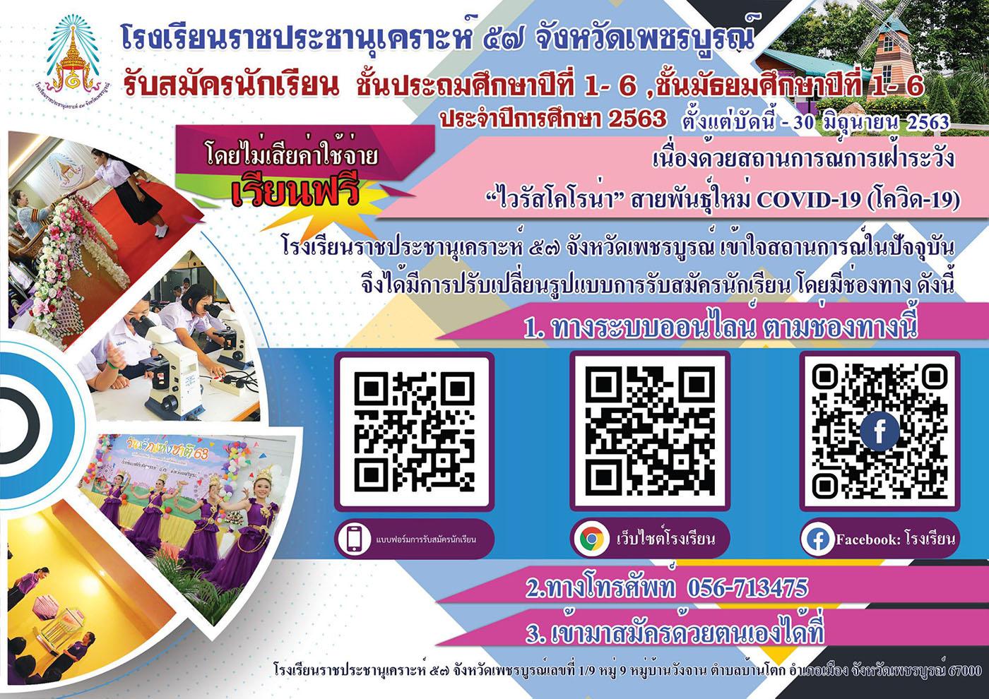 รับสมัครนักเรียนใหม่ทางออนไลน์ ประจำปีการศึกษา2563
